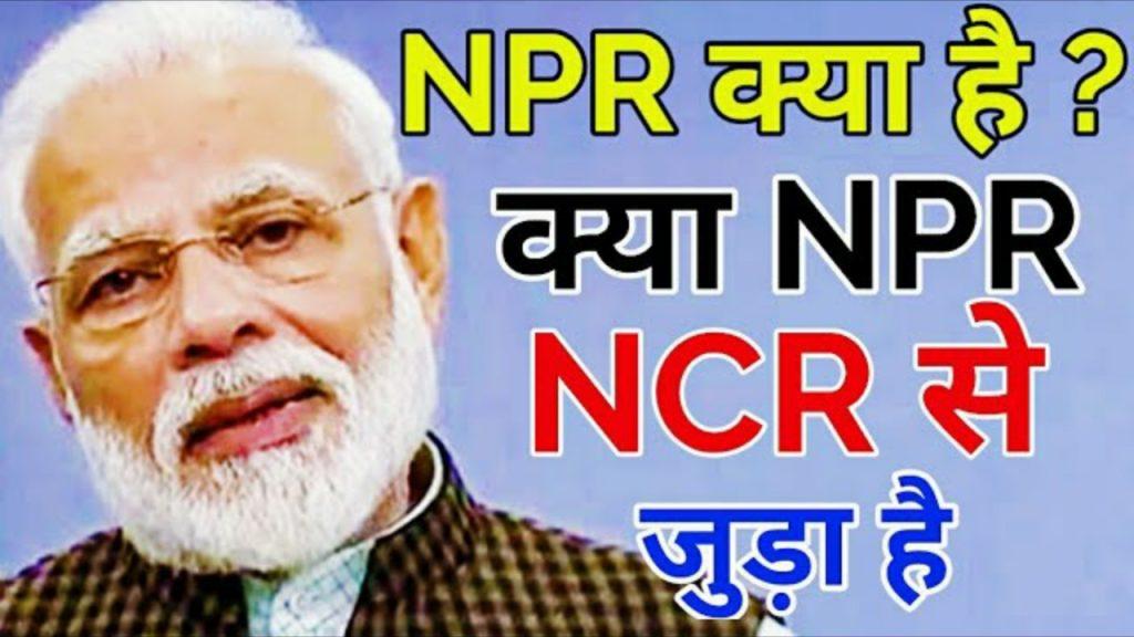 NCR full foam in hindi