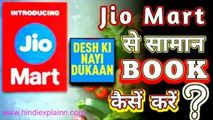 what is jio mart in hindi